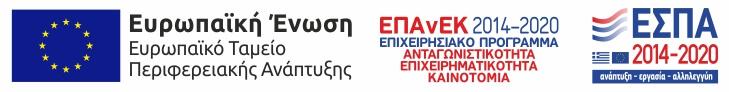 ΕΠΑνΕΚ - Επιχειρησιακό πρόγραμμα